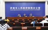 济南市委市政府第107场新闻发布会现场图集