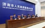 济南市委市政府第110场新闻发布会现场图集