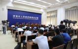 济南市委市政府第111场新闻发布会现场图集