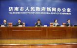 济南市委市政府第114场新闻发布会现场图集