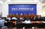 济南市委市政府第115场新闻发布会现场图集