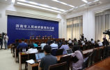 济南市委市政府第118场新闻发布会现场图集