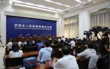 济南市委市政府第119场新闻发布会现场图集