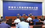济南市委市政府第120场新闻发布会现场图集