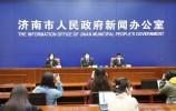 【2020.03.27】济南市人民政府新闻办公室发布会现场图集 总计第180场2020年度第23场