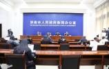 【2020.04.21】济南市人民政府新闻办公室发布会现场图集 总计第183场2020年度第26场