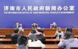 【2020.04.23】济南市人民政府新闻办公室发布会现场图集 总计第185场2020年度第28场