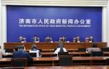 【2020.04.30】济南市人民政府新闻办公室发布会现场图集 总计第189场2020年度第32场