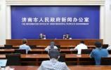 【2020.05.20】济南市人民政府新闻办公室发布会现场图集 总计第191场 2020年度第34场
