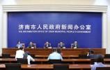 【2020.05.21】济南市人民政府新闻办公室发布会现场图集 总计第192场 2020年度第35场