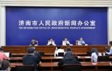 【2020.05.28】济南市人民政府新闻办公室发布会现场图集 总计第193场 2020年度第36场