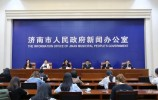 【2020.06.02】济南市人民政府新闻办公室发布会现场图集 总计第194场 2020年度第37场