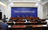 【2020.08.19】济南市人民政府新闻办公室发布会现场图集 总计第215场 2020年度第58场