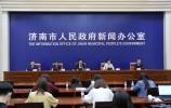 【2020.08.20】济南市人民政府新闻办公室发布会现场图集 总计第216场 2020年度第59场