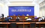 【2020.08.21】济南市人民政府新闻办公室发布会现场图集 总计第217场 2020年度第60场