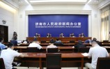 【2020.08.25】济南市人民政府新闻办公室发布会现场图集 总计第218场 2020年度第61场