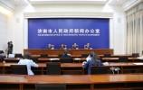 【2020.08.26】济南市人民政府新闻办公室发布会现场图集 总计第219场 2020年度第62场