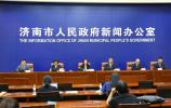 【2020.08.27】济南市人民政府新闻办公室发布会现场图集 总计第220场 2020年度第63场