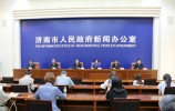 【2020.09.01】济南市人民政府新闻办公室发布会现场图集 总计第221场 2020年度第64场