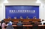 【2020.09.02】济南市人民政府新闻办公室发布会现场图集 总计第222场 2020年度第65场