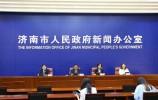 【2020.09.03】济南市人民政府新闻办公室发布会现场图集 总计第223场 2020年度第66场