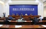 【2020.09.04】济南市人民政府新闻办公室发布会现场图集 总计第224场 2020年度第67场