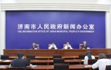 【2020.09.09】济南市人民政府新闻办公室发布会现场图集 总计第225场 2020年度第68场