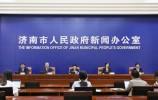 【2020.09.10】济南市人民政府新闻办公室发布会现场图集 总计第226场 2020年度第69场