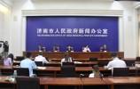 【2020.09.15】济南市人民政府新闻办公室发布会现场图集 总计第227场 2020年度第70场