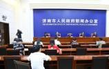 【2020.09.17】济南市人民政府新闻办公室发布会现场图集 总计第228场 2020年度第71场