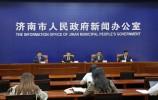 【2020.09.18】济南市人民政府新闻办公室发布会现场图集 总计第230场 2020年度第73场