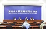 【2020.10.13】济南市人民政府新闻办公室发布会现场图集 总计第236场 2020年度第79场