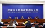 【2020.10.22】济南市人民政府新闻办公室发布会现场图集 总计第239场 2020年度第82场