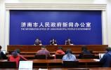 【2020.10.28】济南市人民政府新闻办公室发布会现场图集 总计第241场 2020年度第84场