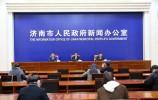【2020.10.29】济南市人民政府新闻办公室发布会现场图集 总计第242场 2020年度第85场