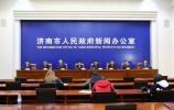 【2020.10.30】济南市人民政府新闻办公室发布会现场图集 总计第243场 2020年度第86场