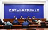【2020.11.04】济南市人民政府新闻办公室发布会现场图集 总计第244场 2020年度第87场