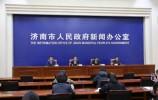【2020.11.06】济南市人民政府新闻办公室发布会现场图集 总计第245场 2020年度第88场