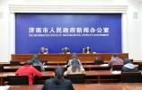 【2020.11.11】济南市人民政府新闻办公室发布会现场图集 总计第246场 2020年度第89场