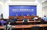 【2020.11.13】济南市人民政府新闻办公室发布会现场图集 总计第248场 2020年度第91场