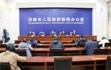 【2020.11.23】济南市人民政府新闻办公室发布会现场图集 总计第249场 2020年度第92场