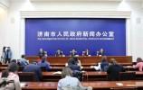 【2020.11.25】济南市人民政府新闻办公室发布会现场图集 总计第250场 2020年度第93场