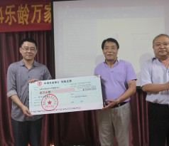 济南市福彩连续多年资助乐龄万家社会工作服务中心