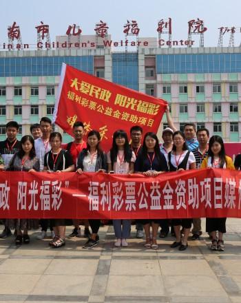 福彩公益金资助项目媒体采风活动走进市儿童福利院