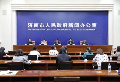 【2021.06.23】济南市人民政府新闻办公室发布会现场图集 总计第330场 2021年度第66场
