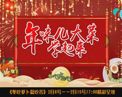 """春节特别策划——""""年味儿大菜学起来"""""""