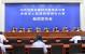 乐虎国际手机版市委市政府第82场新闻发布会现场图集