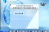 山东省环保督查热线转办济南市信访件11月份办理工作情况