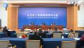 权威发布 山东调整省级养老服务专项资金补助
