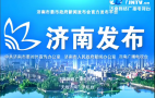 【2017.4.28】新闻发布会完整视频:一季度经济情况